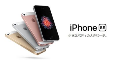 iPhone SE画像