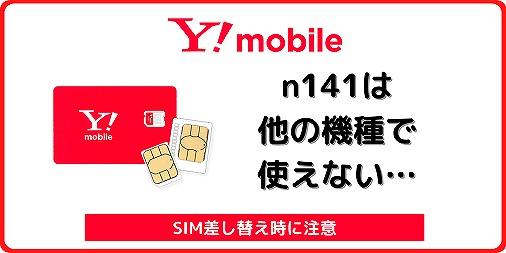 ワイモバイル n141 SIM 差し替え
