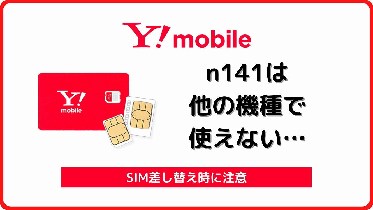 ワイモバイル n141 SIM 種類