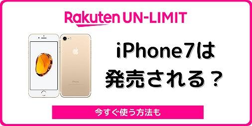 楽天モバイル iPhone7 発売 販売予定