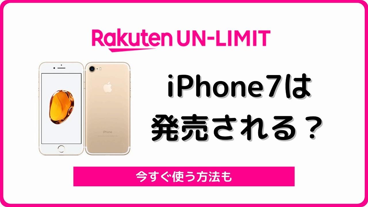 楽天モバイル iPhone7