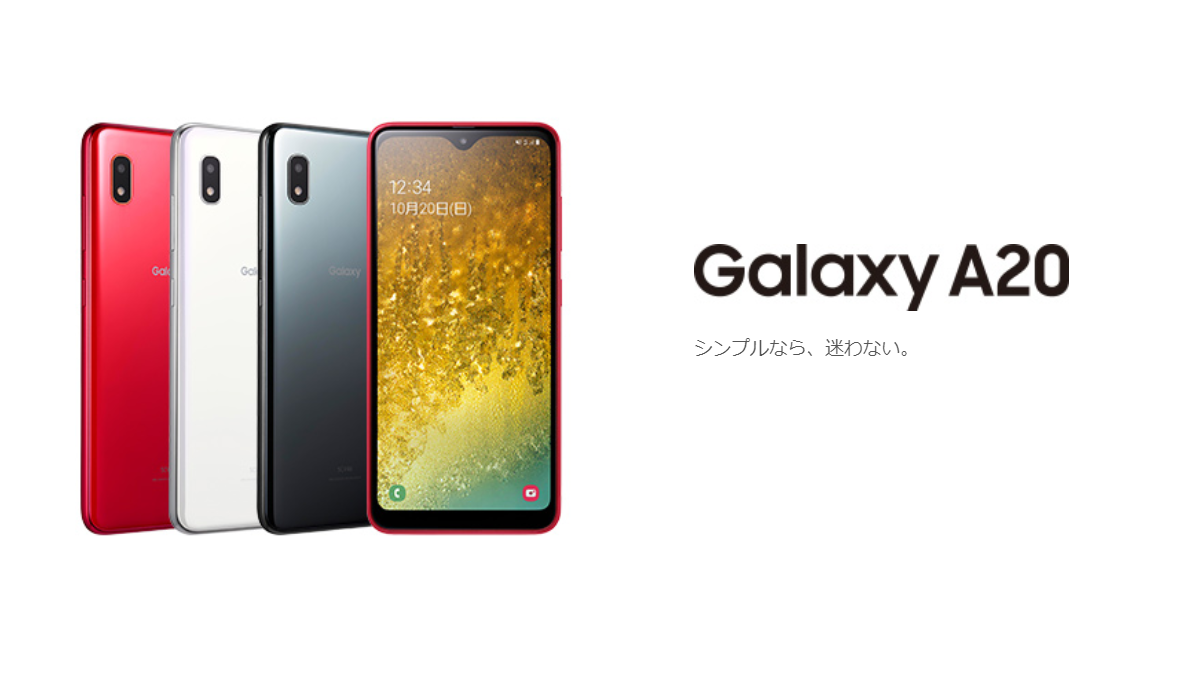 Galaxy A20 UQモバイル