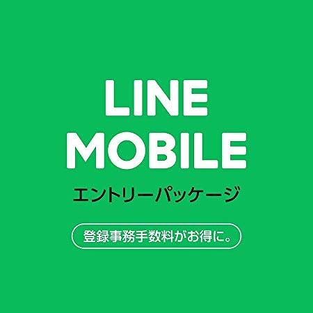 LINEモバイル エントリーパッケージ
