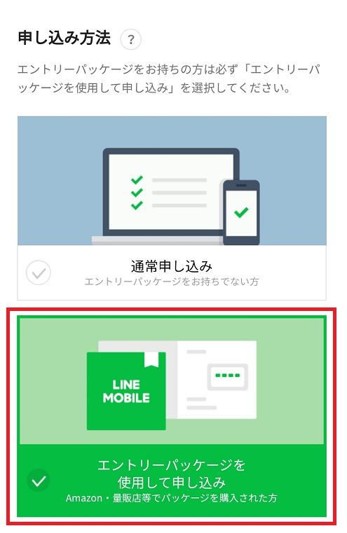 LINEモバイルエントリーパッケージMNP乗り換え手順