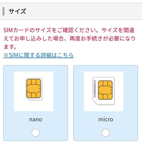 ワイモバイルオンラインでのMNP乗り換え手順