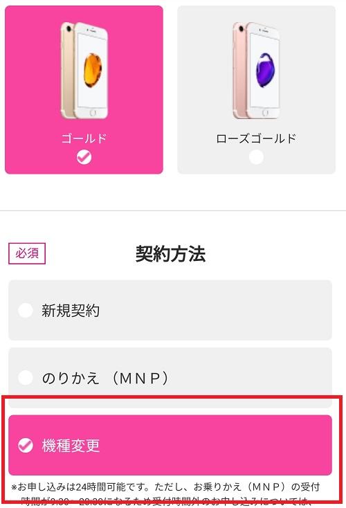 UQモバイルiPhone機種変更