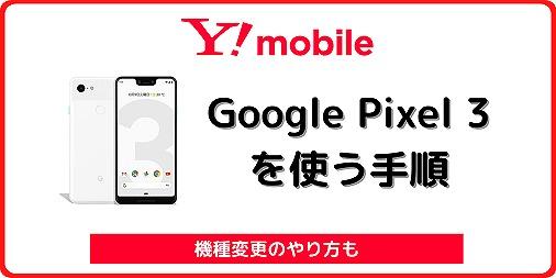ワイモバイル Pixel3 ピクセル3