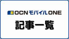 OCNモバイルONE シムラボ