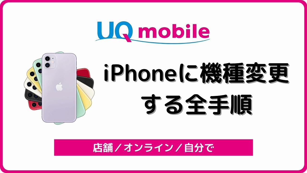 UQモバイル iPhone 機種変更 店舗 オンライン SIMフリー