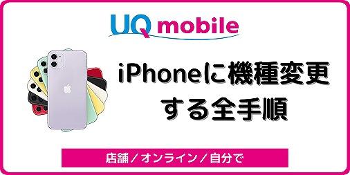 UQモバイル iPhone 機種変更