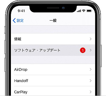 iPhone ソフトウェアアップデート