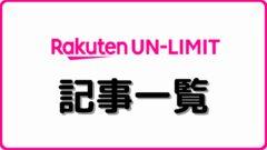 楽天モバイル UN-LIMIT 記事一覧 シムラボ