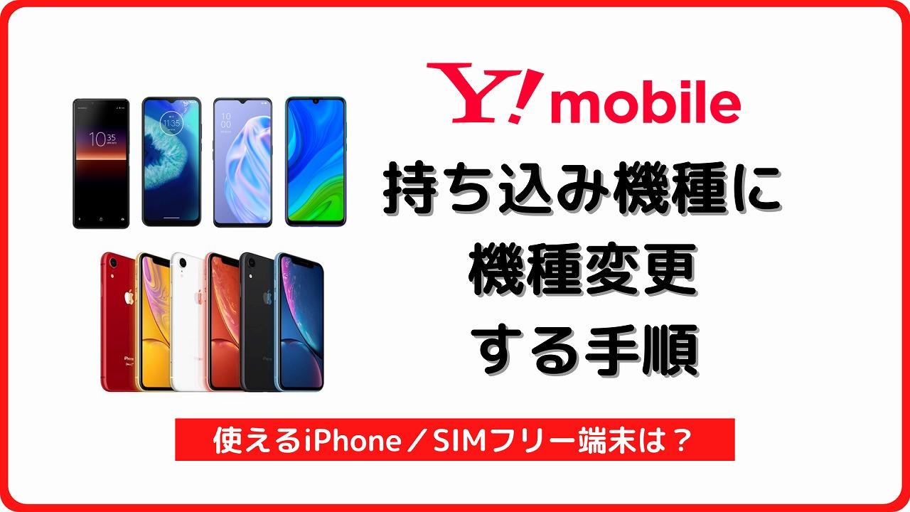 ワイモバイル 機種変更 SIMフリー iPhone