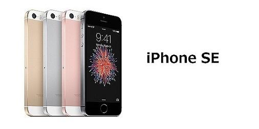 iPhone SE (第1世代)