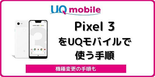 UQモバイル Pixel 3