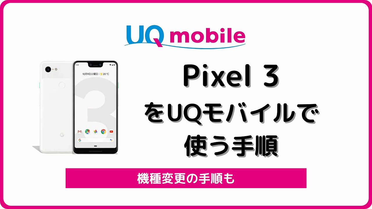 UQモバイル Pixel3