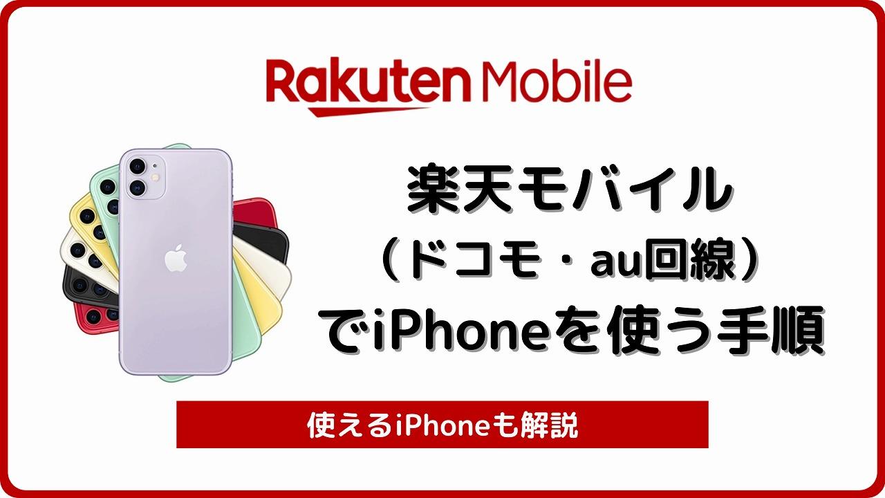 楽天モバイル MVNO ドコモ回線 au回線 iPhone