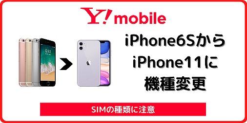 ワイモバイル iPhone6SからiPhone11 機種変更
