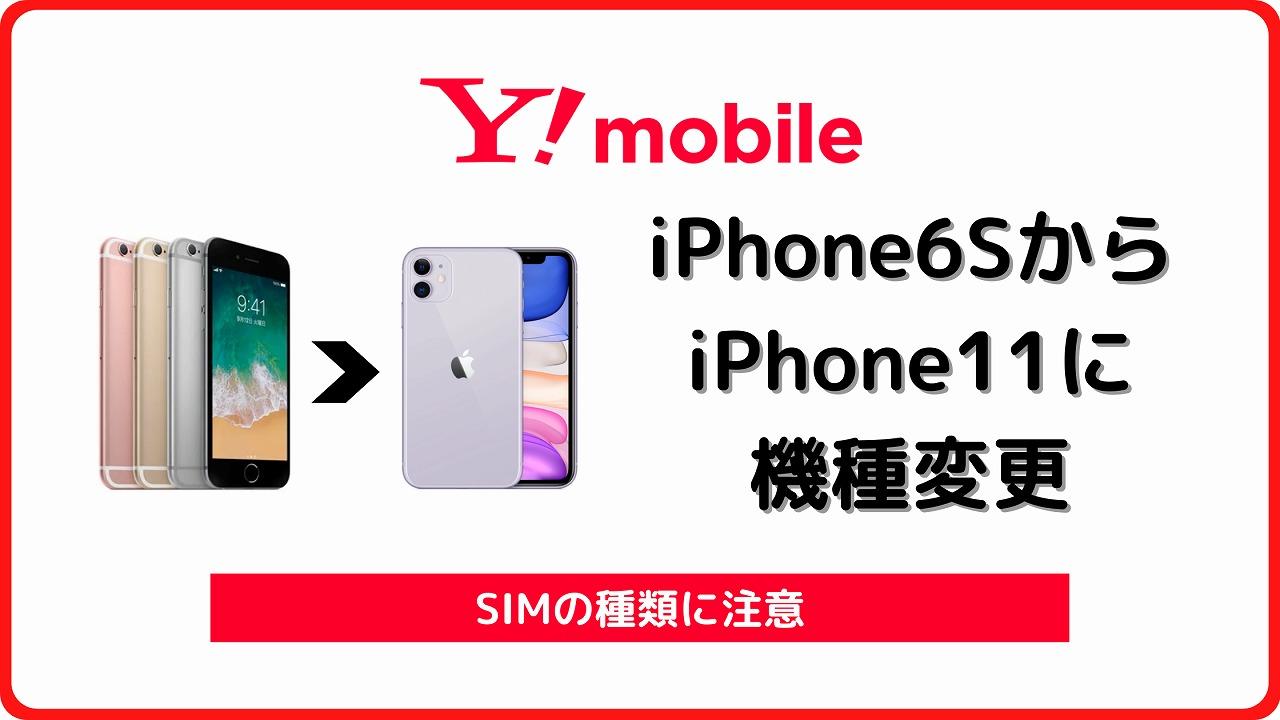 ワイモバイル iPhone6SからiPhone11