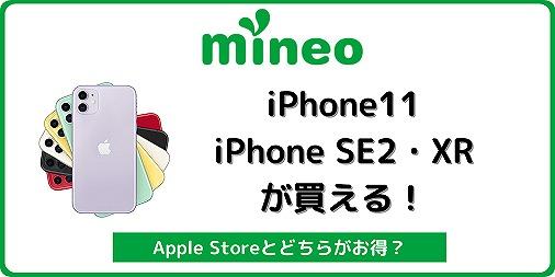 mineoで買えるiPhone 機種変更