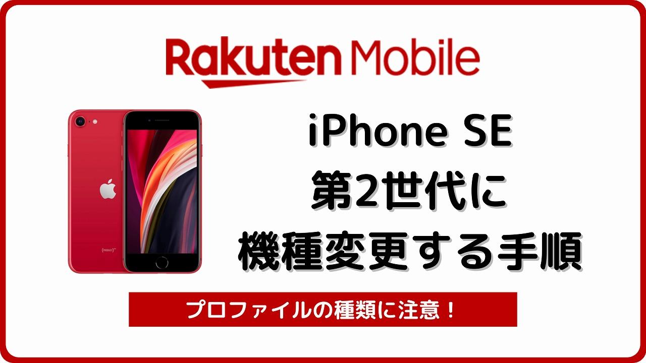 楽天モバイル ドコモ回線 MVNO iPhone SE2 第2世代