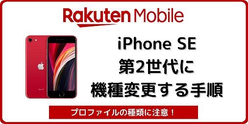 楽天モバイル ドコモ回線 au回線 iPhoneSE2 第2世代