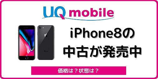 UQモバイル iPhone8 中古