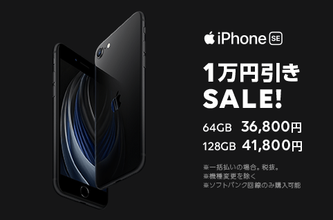 LINEモバイル iPhone SE2 セール