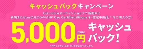 UQモバイル iPhone8