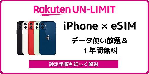 楽天モバイル iPhone eSIM