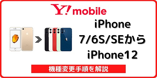 ワイモバイル iPhone6S・iPhone7からiPhone12