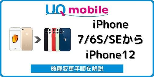 UQモバイル iPhone6SからiPhone12 iPhone7からiPhone12