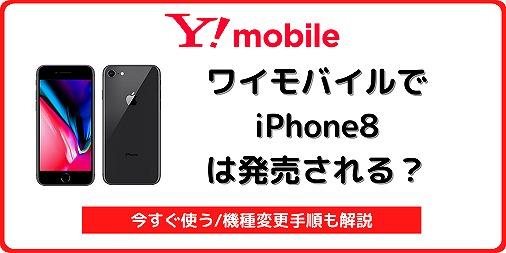 ワイモバイル iPhone8 発売