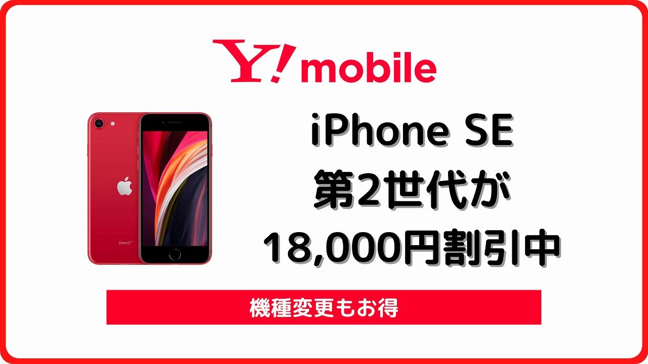 ワイモバイル iPhone SE 第2世代