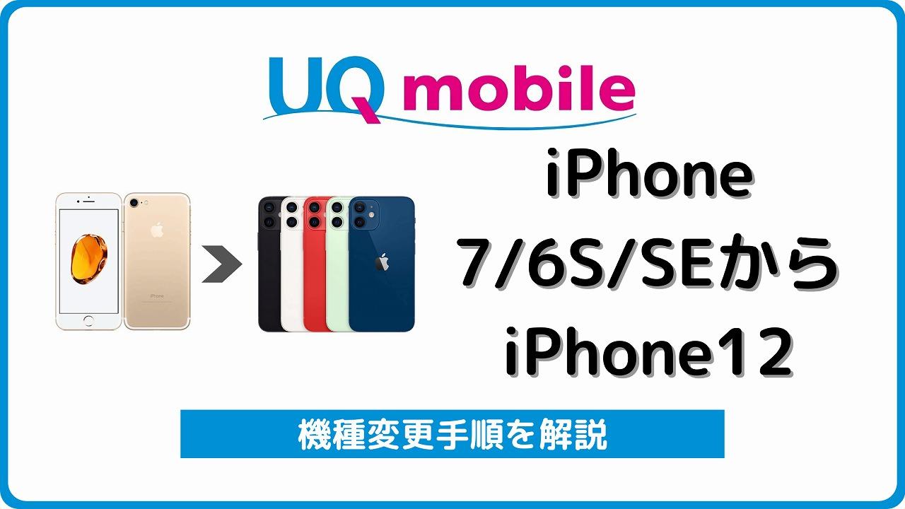 UQモバイル iPhone7からiPhone12 iPhoneSEからiPhone12