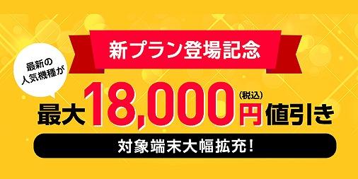 ワイモバイル セール 新プラン登場記念セール