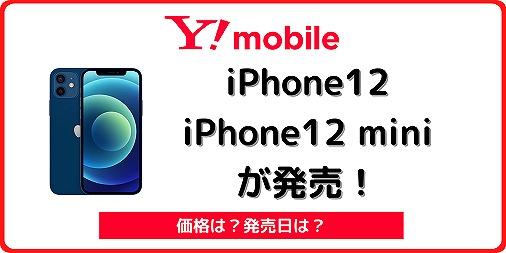 ワイモバイル iPhone12 iPhone12mini 発売