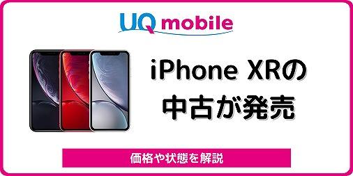 UQモバイル iPhone XR iPhoneXR 中古