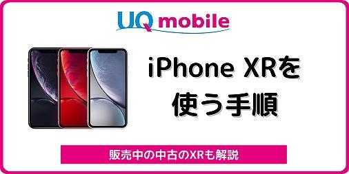 UQモバイル iPhone XR iPhoneXR